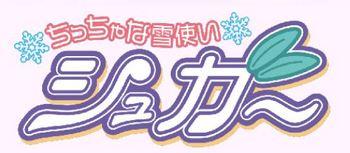 雪使い.JPG